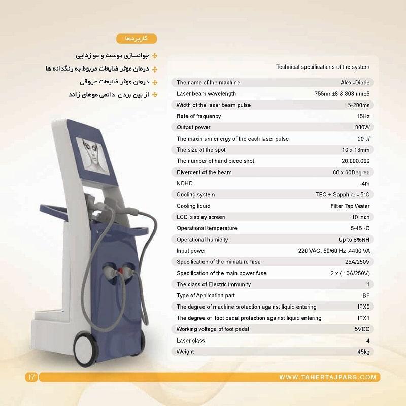 مشخصات دستگاه لیزر دایود Alex – Diode Lumenis