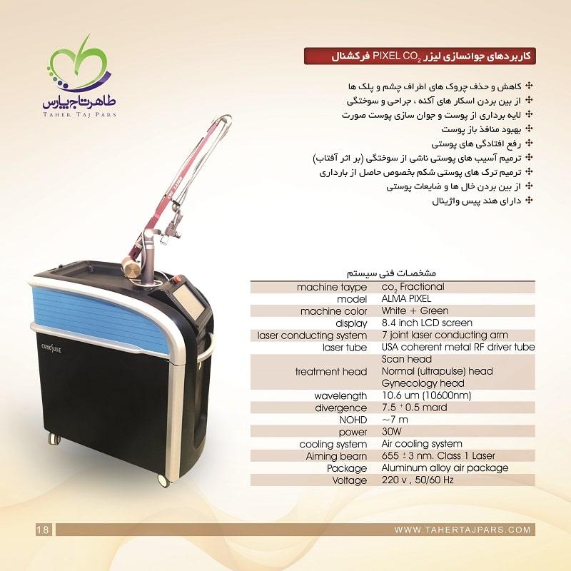 مشخصات دستگاه لیزر Co2 Fractional
