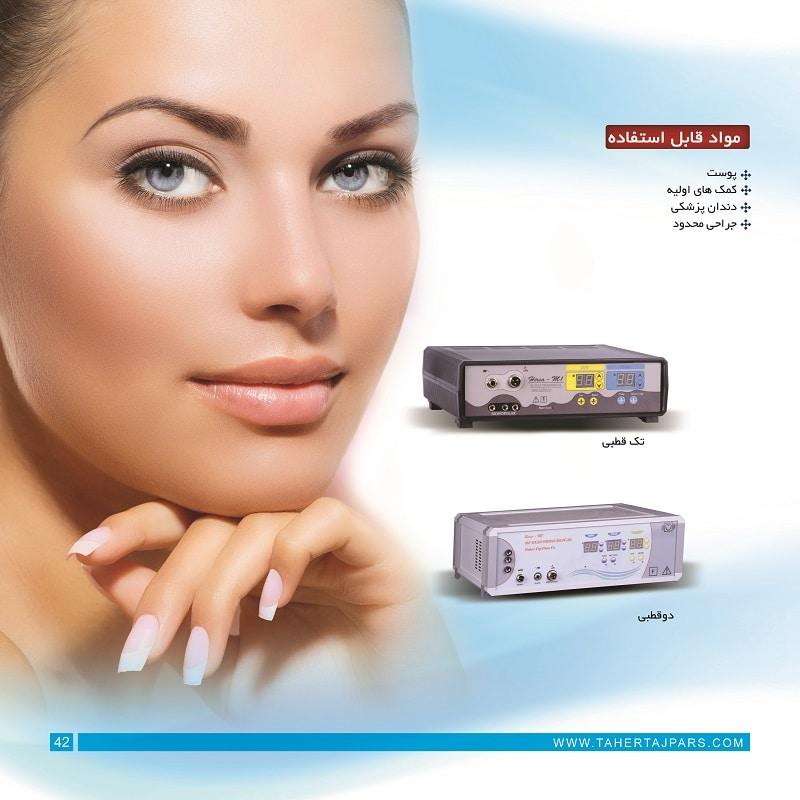مشخصات دستگاه Electrosurgery