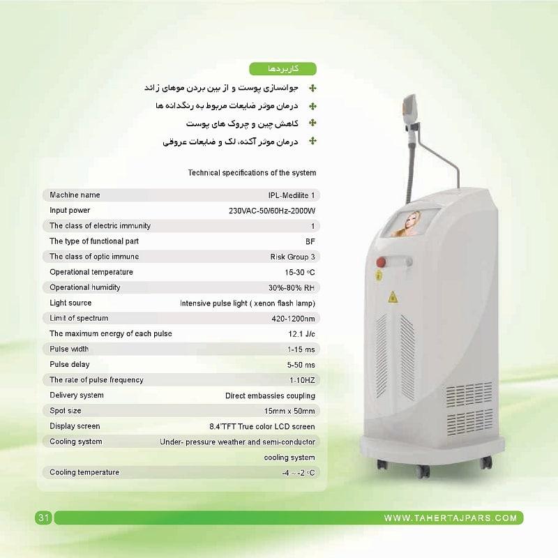 مشخصات دستگاه لیزر IPL SHR مدل Medilite 1