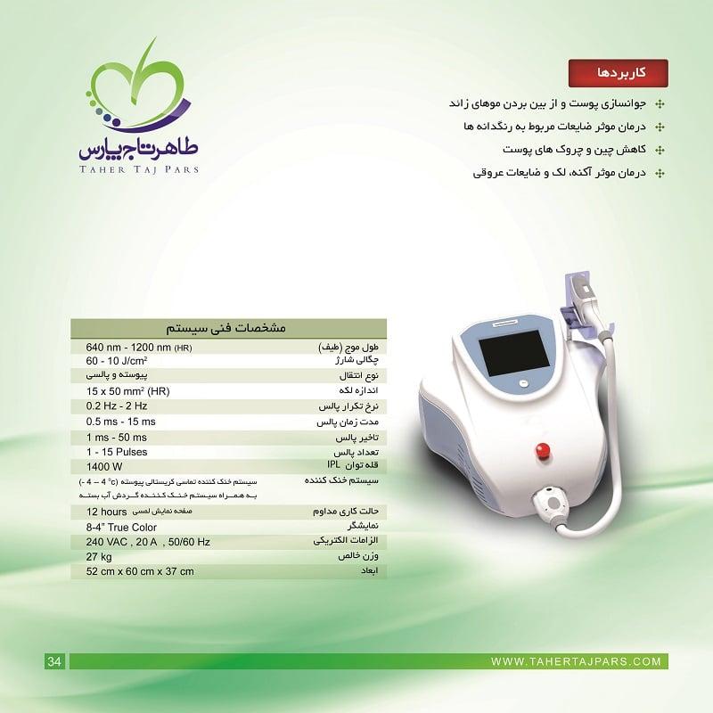 مشخصات دستگاه لیزر IPL SHR مدل Med 210