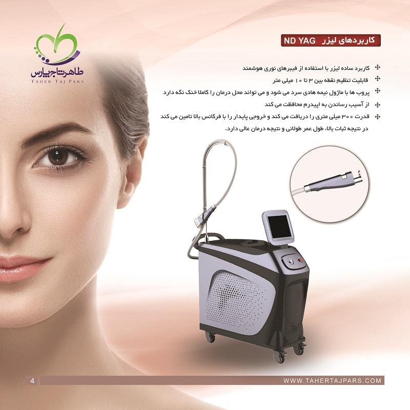 مشخصات دستگاه لیزر موهای زائد بدن ND YAG Laser