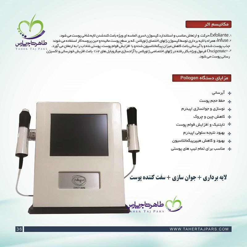 مشخصات دستگاه لایه برداری Pollogen