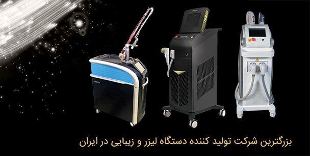 خرید دستگاه لیزر دایود ، بهترین قیمت فروش دستگاه لیزر Diode