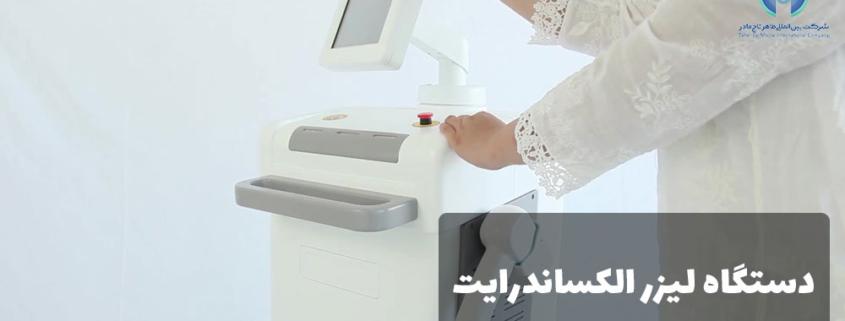 دستگاه لیزر الکساندرایت چیست؟