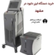 خرید دستگاه لیزر دایود در مشهد