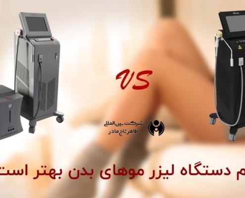کدام دستگاه لیزر موهای بدن بهتر است ؟