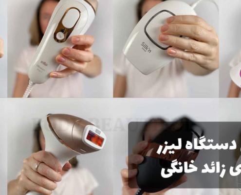 خرید بهترین دستگاه لیزر موهای زائد خانگی