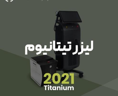 خرید دستگاه لیزر تیتانیوم 2021