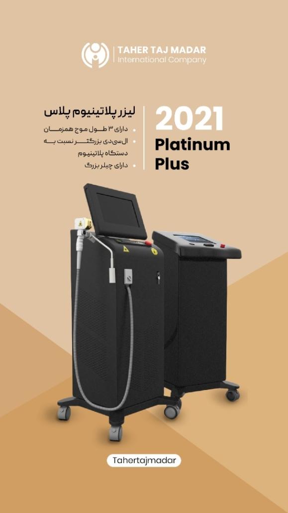 قیمت دستگاه لیزر پلاتینیوم پلاس