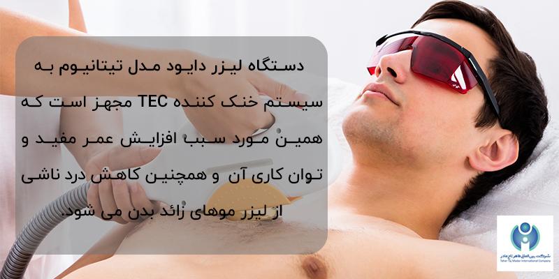 مجهز به فناوری بسیار قوی TEC